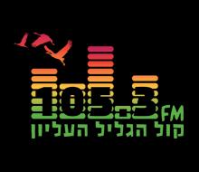 מיתוג רדיו קול הגליל העליון 105.3