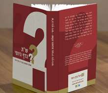 """עיצוב ספר שו""""ת הדף היומי"""