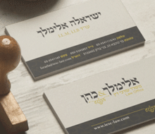 מיתוג אלימלך&כהן – משרד עורכי דין