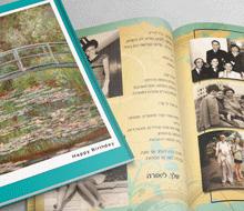 ספר יום הולדת ליונה