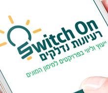 לוגו Switch on – רעיונות נדלקים